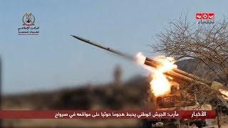 مأرب : الجيش الوطني يحبط هجوما حوثيا على مواقعه في صرواح