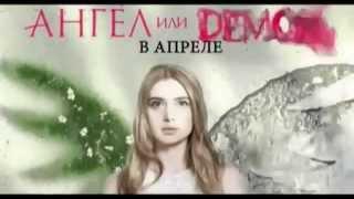 Ангел или Демон (Сериал СТС) (Трейлер)