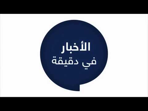 الأخبار بدقيقة | إيقاف #شيرين عن الغناء حتى منتصف الشهر المقبل  - 09:22-2017 / 12 / 11