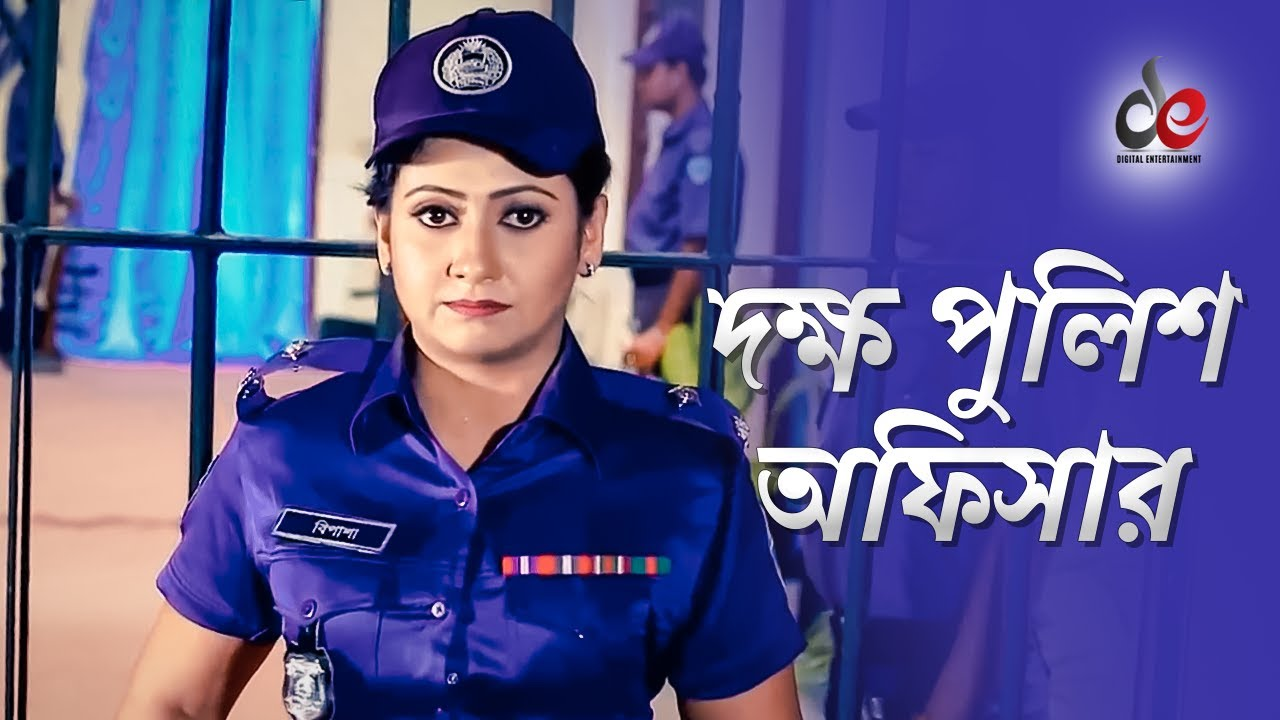 Download দক্ষ পুলিশ অফিসার | Bangla Movie Scene | Bindiya | Lady Police Officer