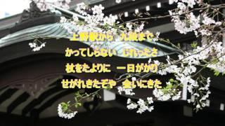 上野駅から 九段まで かってしら ない じれったさ ~