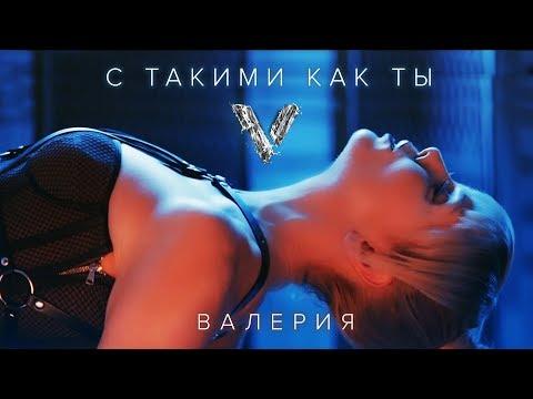 Скачать клип «Валерия - С такими как ты» (2018) смотреть онлайн