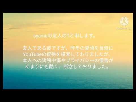 現在 Syamu