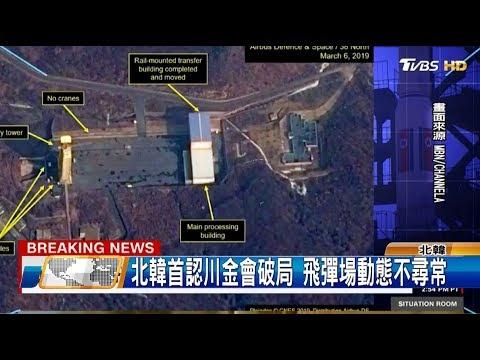 北韓首認川金會破局 飛彈場動態不尋常 全球進行式 20190316 (2/4)