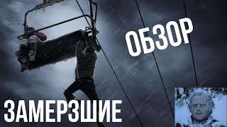 ОБЗОР ФИЛЬМА ЗАМЕРЗШИЕ [Я НЕ РЕЖИССЕР]