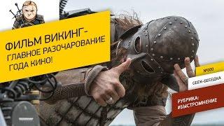Быстромнение о главном провале года: сериал викинги норм, а фильм с Козловским фуфло