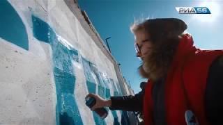 Новое граффити в Оренбурге