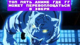 Топ пять аниме где гг может перевоплощаться в зверя