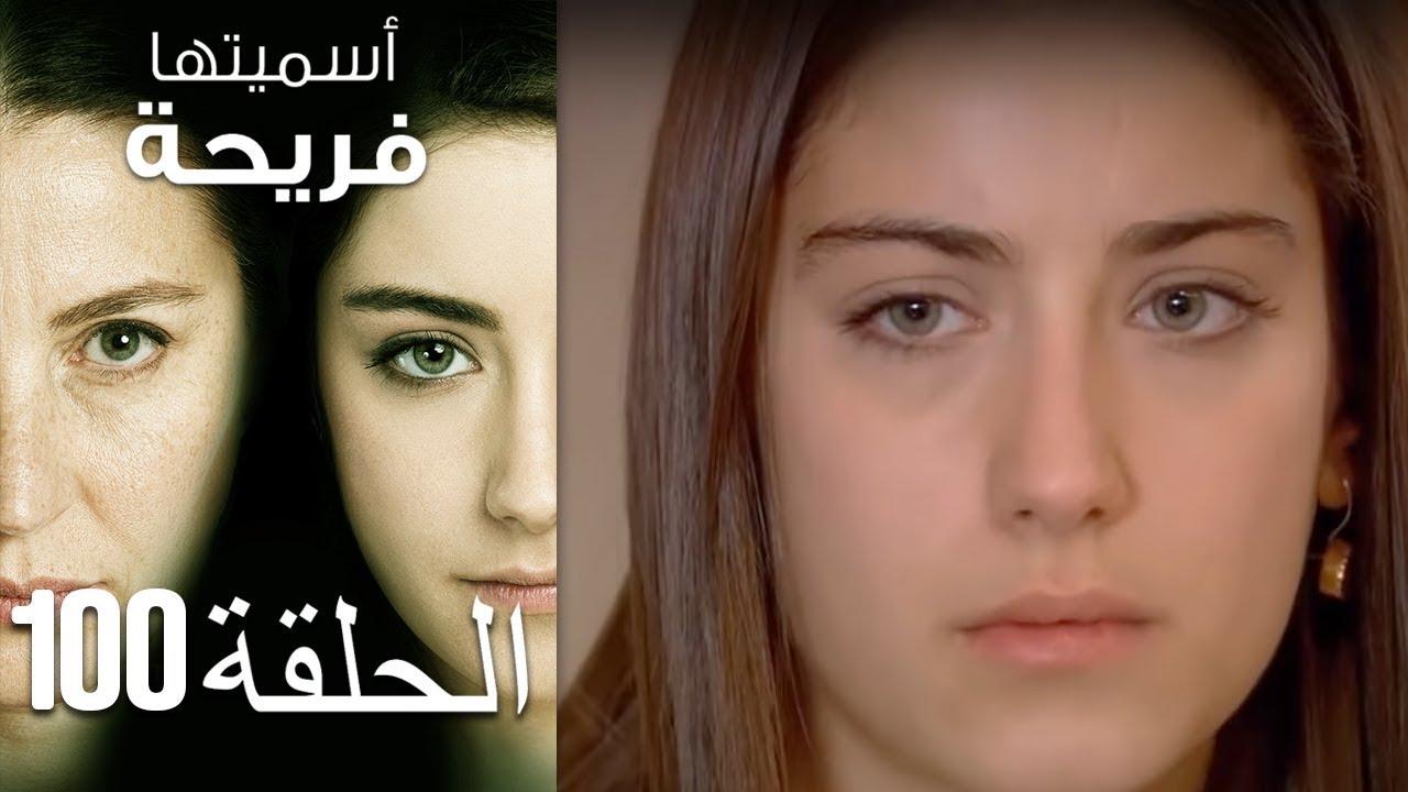 Asmeituha Fariha   اسميتها فريحة الحلقة 100