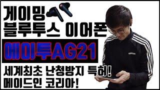 무선이어폰ㅣ게이밍이어폰[광고] - 에이투 AG21 게이…