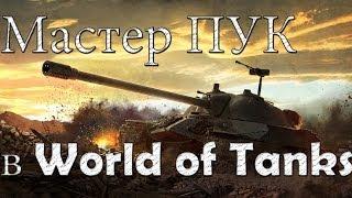 World of Tanks - Приколы (Обучение игре)