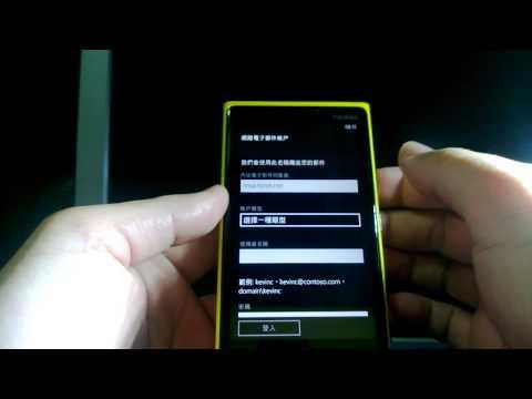 Nokia Lumia 920 hinet信箱設定