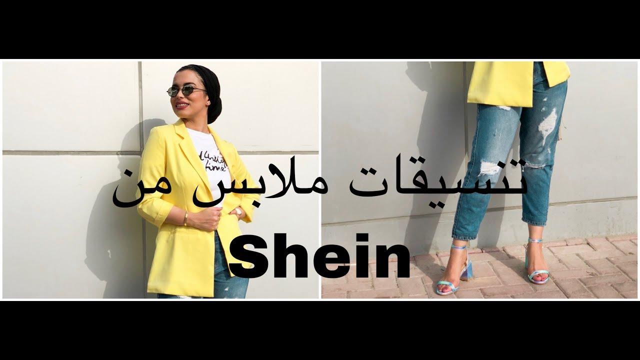 Shine Tryon Outfits تنسيقات ملابس من شي آن Youtube