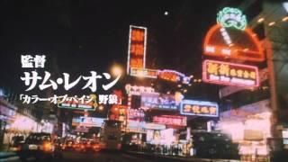 Repeat youtube video 完全なる飼育-香港情夜-(禁室培欲 香港情夜) 予告