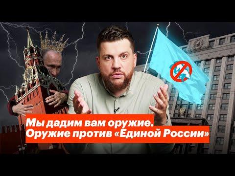 Мы дадим вам оружие. Оружие против «Единой России» - Видео онлайн