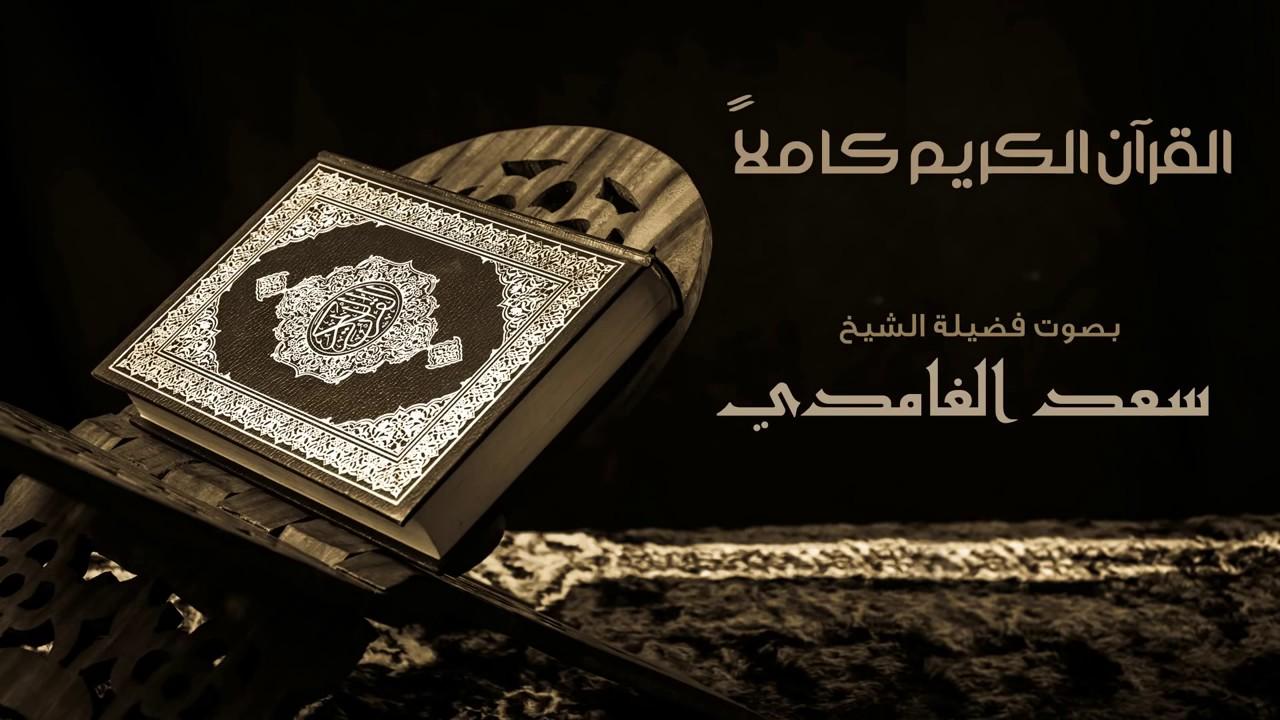 سعد الغامدي تحميل القران الكريم mp3