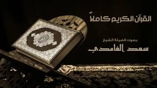 الشيخ سعد الغامدي القرآن الكريم كامل من سورة الفاتحة إلى سورة الناس |  The Holy Quran Full Version