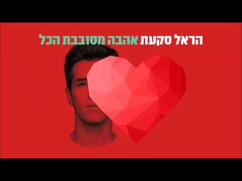 הראל סקעת  - אהבה מסובבת הכל - Harel Skaat