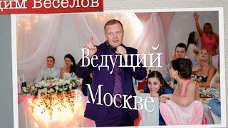 Москва, Ведущий поющий на корпоратив, юбилей, тамада на свадьбу, баянист в Москве