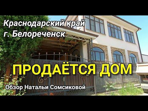ПРОДАЕТСЯ БОЛЬШОЙ ДОМ В КРАСНОДАРСКОМ КРАЕ/ Обзор от Натальи Сомсиковой.