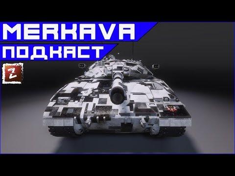 Armored Warfare. Merkava