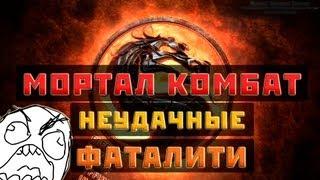 Мортал комбат фаталити (Неудачные)