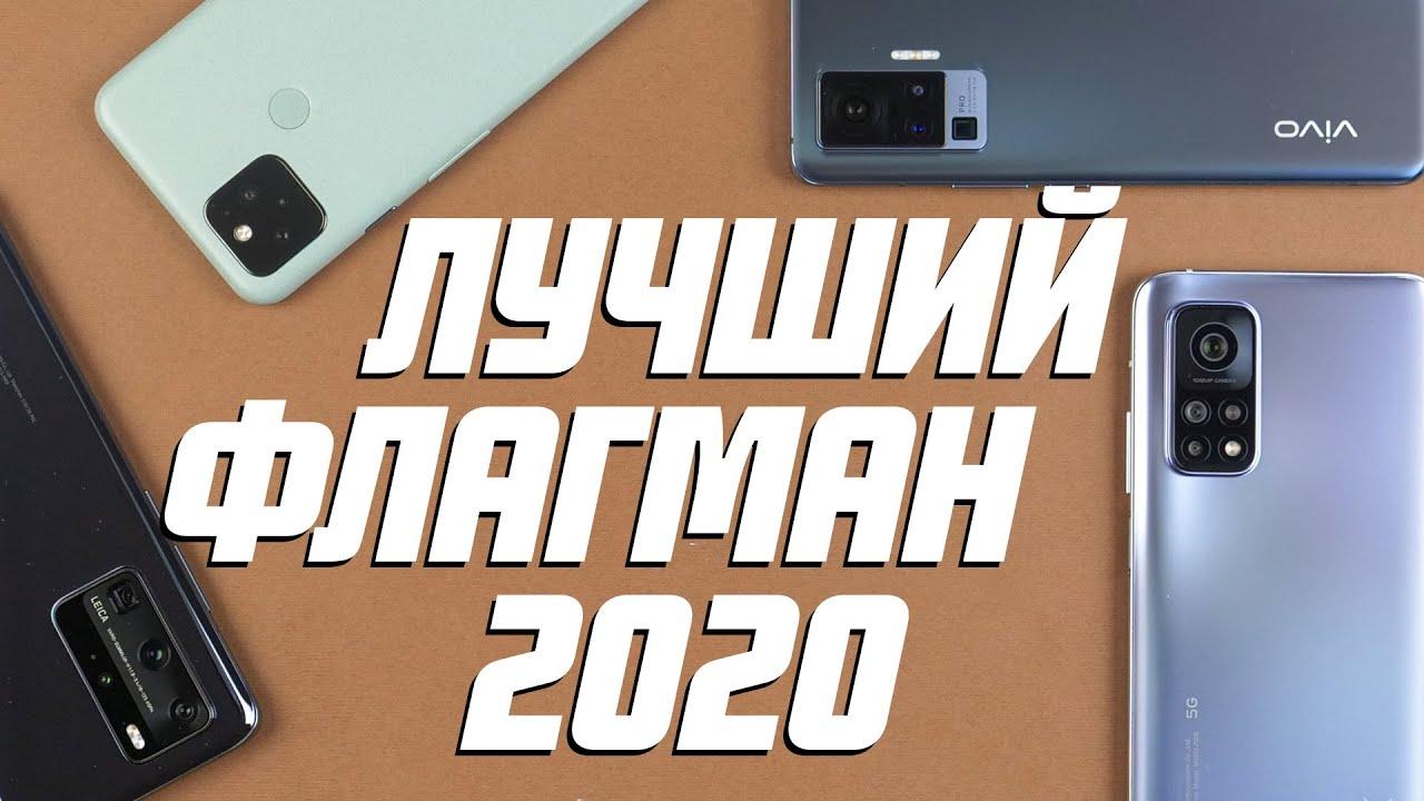 Самые крутые смартфоны 2020 года | Какой флагман лучший в 2020?