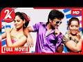 Jamin | Tamil Dubbed | Full Movie | Nani | Haripriya | Bindu Madhavi