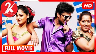 Jamin | Tamil Dubbed | Full Movie | Nani | Haripriya | Bindu Madhavi