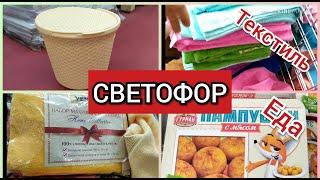 СВЕТОФОР Маяк май 2020 УмопоМрачитеЛьные НОВИНКИ Еда Текстиль
