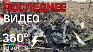 Последнее видео россиян, погибших в авиакатастрофе в Эфиопии
