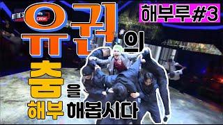 [해부루] 블락비 유권! 춤을 해부 해볼까요?! / 스타일리쉬한 춤 실력 / Block B U-Kwon / …