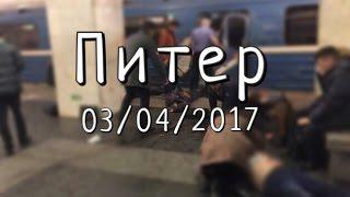 ПИТЕР 03/04/2017 ТЕРАКТ В МЕТРО