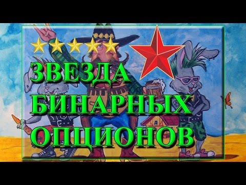 Анна Андреевна бинарные опционы  Звезда!