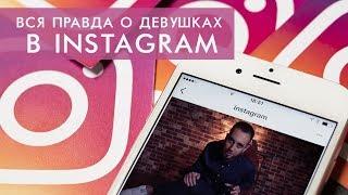 Как Девушки Делают Фото в Инстаграм. Правда об Instagram и страницах девушек