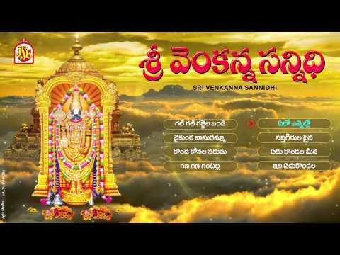 Sri Venkanna Sannidhi Songs || Telangana Devotional Songs || Jukebox || Venkateswara Bhakthi ||