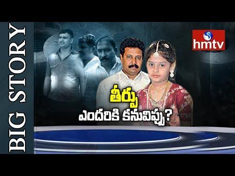 Big Story on Naga Vaishnavi Case | Women Sessions Court Verdict | Vijayawada | hmtv
