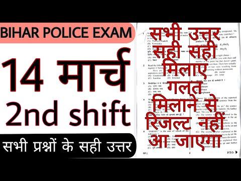 BIHAR POLICE 14 MARCH 2ND SHIFT का सभी प्रश्नों का सही उत्तर जाने
