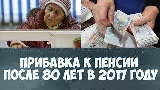 Прибавка к пенсии после 80 лет в 2017 году