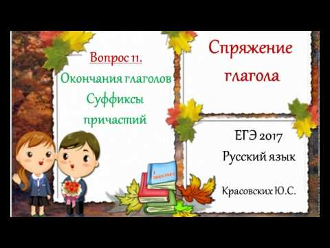 ЕГЭ 2017. Русский язык. Спряжение глаголов (Вопрос 11)