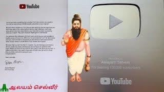 ஆலயம் செல்வீர் அன்பர்களுக்கு இந்த விருது சமர்ப்பணம் | Aalayam Selveer Youtube Silver Play Button