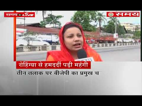 Assam BJP executive woman member dismissed on sympathy with Rohingya Muslims