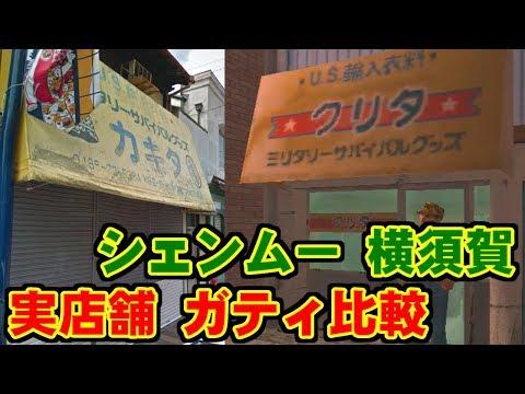 [横須賀] シェンムー 実店舗比較 組事●所は? [1986年]