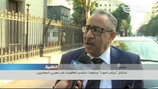 مصر:  انتشال