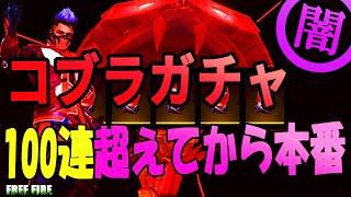 【Free Fire】【フリーファイア】【cobra】【ガチャ】トークンタワー:コブラが来てしまった!気づいたら回していた。Cobra token tower. screenshot 4