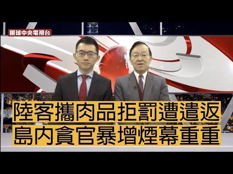 【央視一分鐘】陸客攜肉遭遣返 島內貪官爆炸多|眼球中央電視台