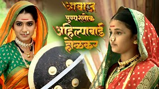 Awaaz - Ahilyabai Holkar | Urmila Kothare As Ahilyabai | Colors Marathi Show