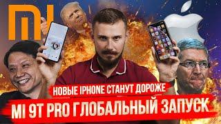 IPhone 11 Pro Через Месяц  Xiaomi Mi 9T Pro Уже Здесь