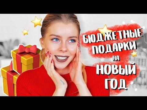 ТОП-10 ИДЕЙ БЮДЖЕТНЫХ (и не только) ПОДАРКОВ на НОВЫЙ ГОД | Ира Блан