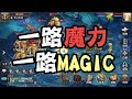 一路魔力!一路MAGIC!SKR《魔力寶貝M + Magic》[突然直播]00:00